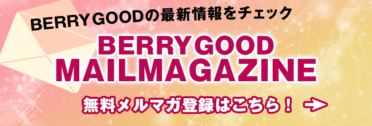 Berry Good MAILMAGAZINE