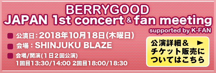 BERRYGOOD JAPAN 1st concert & fan meeting supported by K-FAN